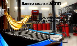 Замена масла в АКПП 09G, 09K, 09M AW TF60-SN, TF-61SN, TF-62SN